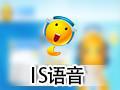 IS语音(iSpeak) 8.1