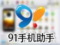 91手机助手iPhone版 6.1.9
