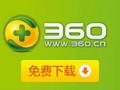 360安全卫士 11.1