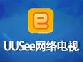 UUSee网络电视 2017