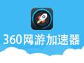 360网游加速器 2.0