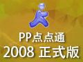 PP点点通 2008 正式版(12.16)