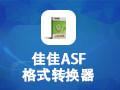佳佳ASF格式转换器 11.1.0