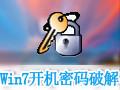Win7开机密码破解器 6.52中文版
