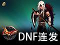 DNF连发程序 1.0