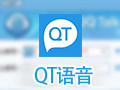 QT语音 4.6.75