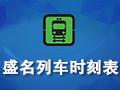盛名列车时刻表 2017.12.28