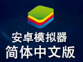 安卓模拟器 中文版