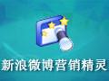 新浪微博营销精灵 1.6.3.10