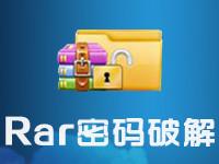破解RAR解压密码