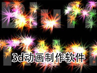 3d动画制作软件