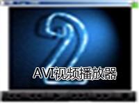 AVI视频播放器