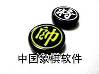 中国象棋软件