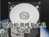硬盘检测修复工具合集