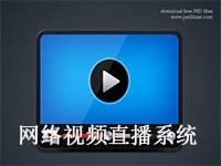 网络视频直播系统