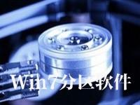 Win7分区软件